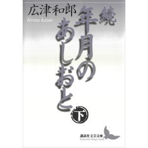 続 年月のあしおと (下) 電子書籍版 / 広津和郎|ebookjapan
