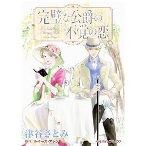 完璧な公爵の不覚の恋 電子書籍版 / 津谷さとみ 原作:ルイーズ・アレン|ebookjapan