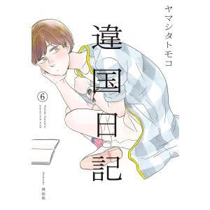 違国日記 (6)【電子限定特典付】 電子書籍版 / ヤマシタトモコ|ebookjapan