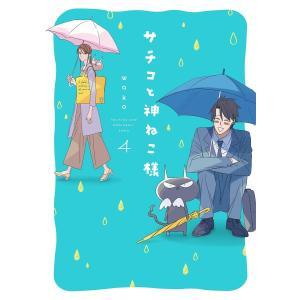 サチコと神ねこ様【フルカラー】 (4)【電子限定特典付】 電子書籍版 / wako|ebookjapan