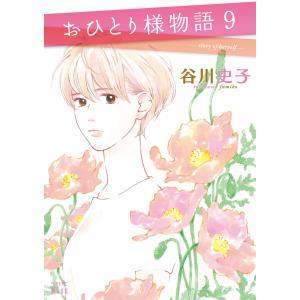 【初回50%OFFクーポン】おひとり様物語 (9) 電子書籍版 / 谷川史子 ebookjapan