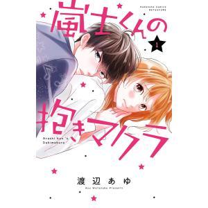 嵐士くんの抱きマクラ (1) 電子書籍版 / 渡辺あゆ|ebookjapan