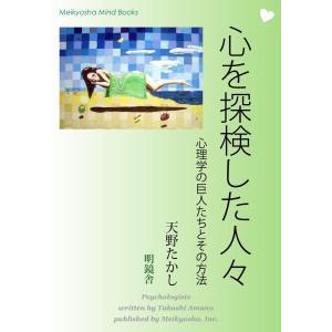 心を探検した人々 電子書籍版 / 著:天野たかし ebookjapan