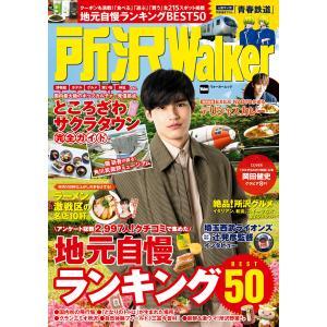 所沢Walker 電子書籍版 / 編:KADOKAWA|ebookjapan