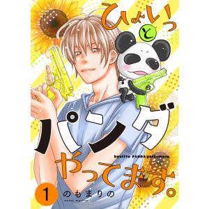ひょいっとパンダやってます。【描き下ろしおまけ付き特装版】 (1) 電子書籍版 / のもまりの|ebookjapan