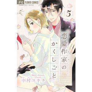 恋愛作家のかくしごと【マイクロ】 (5) 電子書籍版 / 中村ユキチ|ebookjapan