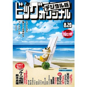 ビッグコミックオリジナル 2020年16号(2020年8月5日発売) 電子書籍版