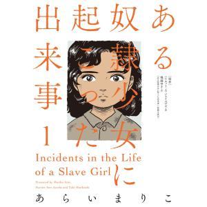 【初回50%OFFクーポン】ある奴隷少女に起こった出来事 (1) 電子書籍版 / あらいまりこ|ebookjapan