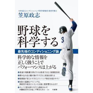 野球を科学する 最先端のコンディショニング論 電子書籍版 / 著:笠原政志 ebookjapan