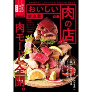ぴあMOOK おいしい肉の店 仙台版 電子書籍版 / ぴあMOOK編集部|ebookjapan