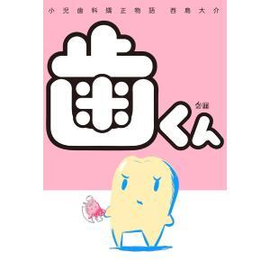 歯くん 小児歯科矯正物語 電子書籍版 / 西島大介 ebookjapan
