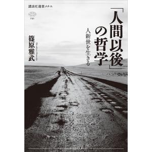 「人間以後」の哲学 人新世を生きる 電子書籍版 / 篠原雅武|ebookjapan