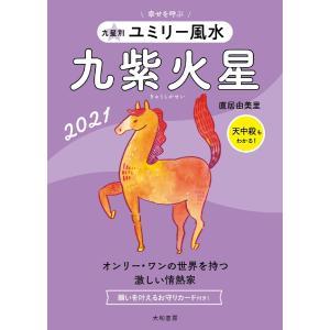 2021 九星別ユミリー風水 九紫火星 電子書籍版 / 直居由美里|ebookjapan