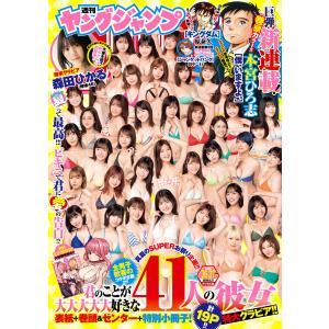ヤングジャンプ 2020 No.36&37合併号 電子書籍版 / ヤングジャンプ編集部