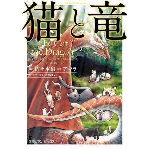 猫と竜 (1) 電子書籍版 / 漫画:佐々木泉 原作:アマラ キャラクター原案:大熊まい|ebookjapan