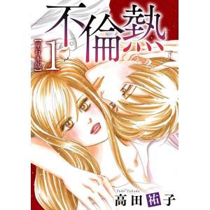 不倫熱 (1) 電子書籍版 / 高田祐子 ebookjapan