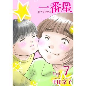 【初回50%OFFクーポン】一番星 (7) 電子書籍版 / 平田京子|ebookjapan
