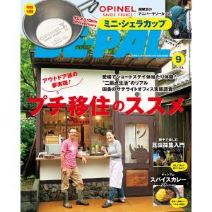 BE-PAL 2020年9月号 電子書籍版 / BE-PAL編集部