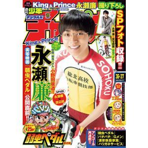 週刊少年チャンピオン 2020年36+37号 電子書籍版 / 週刊少年チャンピオン編集部|ebookjapan
