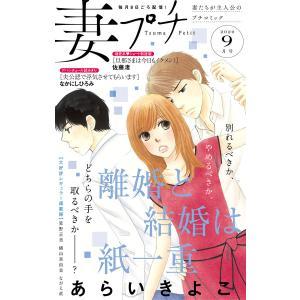 妻プチ 2020年9月号(2020年8月7日発売) 電子書籍版 / プチコミック編集部|ebookjapan