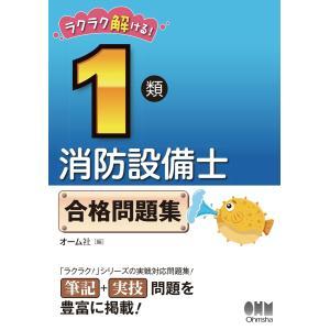 ラクラク解ける! 1類消防設備士 合格問題集 電子書籍版 / 編:オーム社|ebookjapan