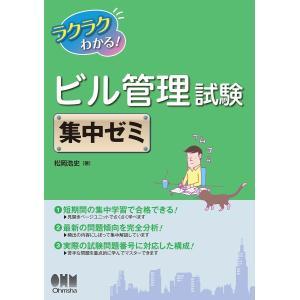 ラクラクわかる! ビル管理試験 集中ゼミ 電子書籍版 / 著:松岡浩史|ebookjapan