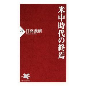 米中時代の終焉 電子書籍版 / 日高義樹|ebookjapan