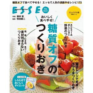 おいしく食べやせ! 糖質オフのつくりおき 電子書籍版 / ESSE編集部 ebookjapan