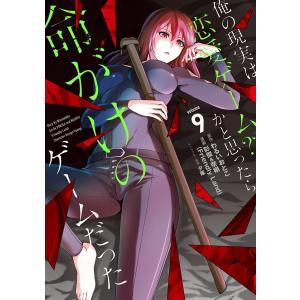 【デジタル版限定特典付き】俺の現実は恋愛ゲーム?? 〜かと思ったら命がけのゲームだった〜 (9) 電子書籍版 ebookjapan