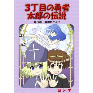 3丁目の勇者太郎の伝説 (3)最強の二人!! 電子書籍版 / ヨシダ|ebookjapan