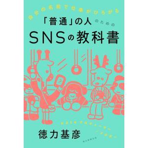 初回50%OFFクーポン 自分の名前で仕事がひろがる 「普通」の人のためのSNSの教科書 電子書籍版 徳力基彦の商品画像|ナビ