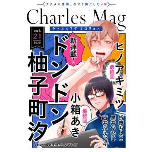 Charles Mag vol.21 -エロきゅん- 電子書籍版|ebookjapan