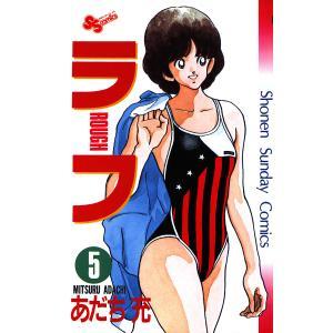 ラフ (5) 電子書籍版 / あだち充|ebookjapan