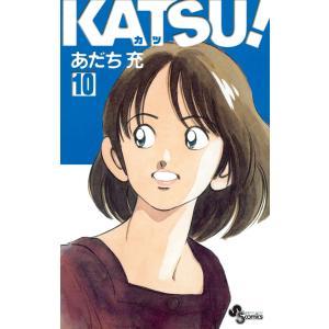 KATSU! (10) 電子書籍版 / あだち充|ebookjapan