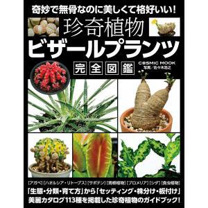 【初回50%OFFクーポン】珍奇植物 ビザールプランツ完全図鑑 電子書籍版 / 写真:佐々木浩之|ebookjapan