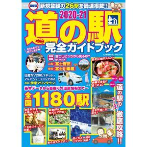 最新版 道の駅完全ガイドブック2020-21 電子書籍版 / 編集:コスミック出版編集部 ebookjapan