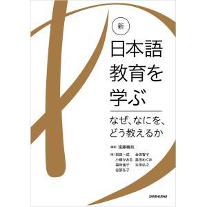 新・日本語教育を学ぶ -なぜ、なにを、どう教えるか- 電子書籍版|ebookjapan