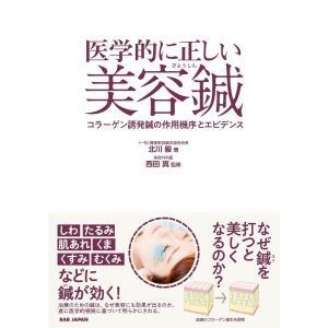 医学的に正しい美容鍼 電子書籍版 / 北川毅/西田真