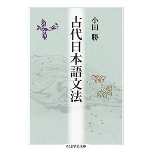 古代日本語文法 電子書籍版 / 小田勝 ebookjapan