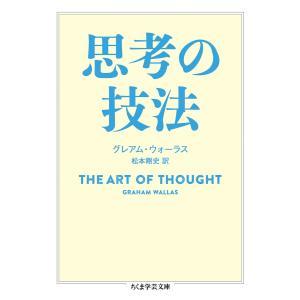 思考の技法 電子書籍版 / グレアム・ウォーラス/松本剛史 ebookjapan