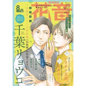 花音 2020年8月号 電子書籍版 / 花音編集部 ebookjapan