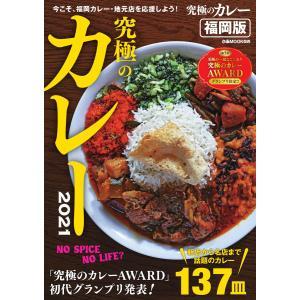 ぴあMOOK 究極のカレー2021 福岡版 電子書籍版 / ぴあMOOK編集部|ebookjapan