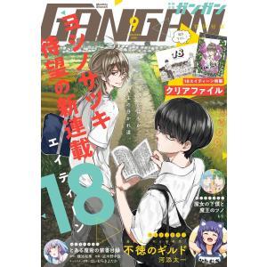 【初回50%OFFクーポン】デジタル版月刊少年ガンガン 2020年9月号 電子書籍版|ebookjapan