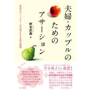 【初回50%OFFクーポン】夫婦・カップルのためのアサーション 電子書籍版 / 著:野末武義