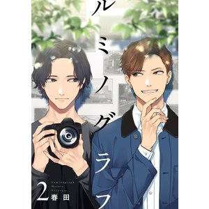 ルミノグラフ 2【単話売】 電子書籍版 / 春田|ebookjapan