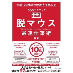 脱マウス最速仕事術―――年間120時間の時短を実現した50のテクニック 電子書籍版 / 著:森新|ebookjapan