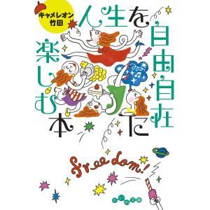 人生を自由自在に楽しむ本 電子書籍版 / キャメレオン竹田