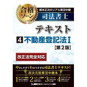 根本正次のリアル実況中継 司法書士 合格ゾーンテキスト 4 不動産登記法I <第2版> 電子書籍版 / 根本 正次|ebookjapan