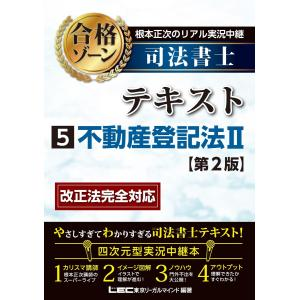 根本正次のリアル実況中継 司法書士 合格ゾーンテキスト 5 不動産登記法II <第2版> 電子書籍版 / 根本 正次|ebookjapan