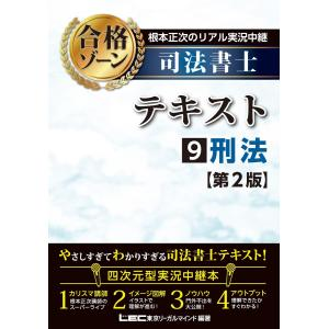 根本正次のリアル実況中継 司法書士 合格ゾーンテキスト 9 刑法 <第2版> 電子書籍版 / 根本 正次|ebookjapan
